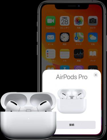 ワイヤレスイヤホン「AirPods Pro」リモートワークにも使える神アイテム!【3万円】